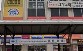 ミニストップ 稲毛駅東口店