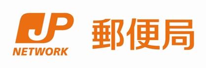 松川郵便局の画像1
