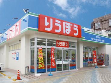 栄町りうぼうの画像2