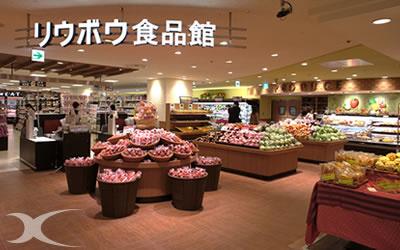 栄町りうぼうの画像5