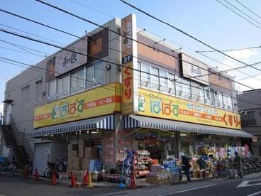 どらっぐぱぱす 五反野駅前店の画像2