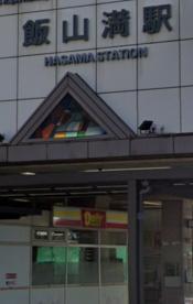 デイリーヤマザキ 飯山満駅前店の画像1