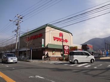マツヤスーパー 大宅店の画像1