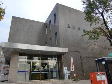 東区役所の画像1
