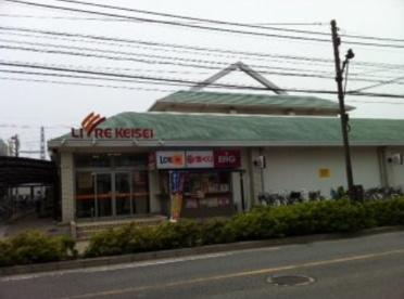 リブレ京成 幕張本郷店の画像1