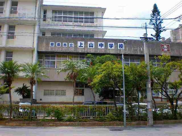 那覇市立上山中学校の画像