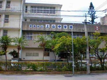 那覇市立上山中学校の画像1
