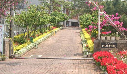 那覇市立松城中学校の画像