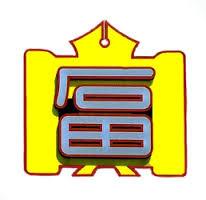 那覇市立石田中学校の画像1