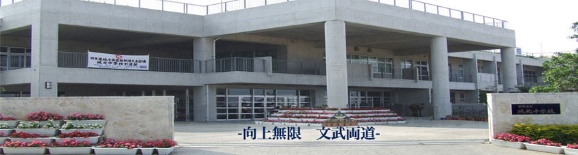 那覇市立城北中学校の画像