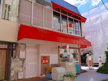餃子の王将 富雄店の画像2