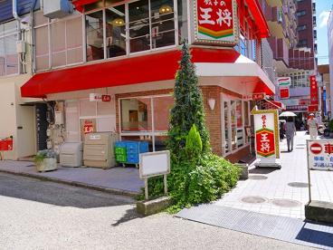 餃子の王将 富雄店の画像3