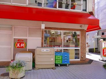 餃子の王将 富雄店の画像4