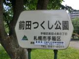 前田つくし公園