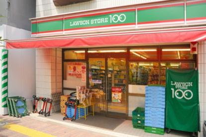 ローソンストア100 北新宿店の画像1