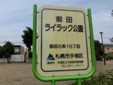 前田ライラック公園