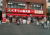 ザ・ダイソー くすりの福太郎市谷柳町店