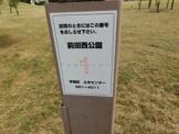 前田西公園
