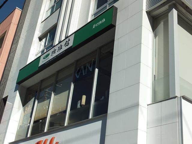 珈琲館 門前仲町店の画像