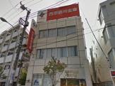 西京信用金庫鷺宮店