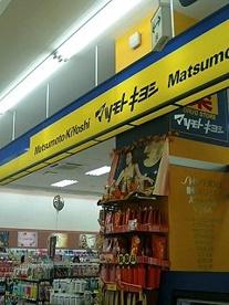 マツモトキヨシ しおざきシティ店の画像1
