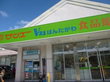 サンエーV21・食品館うえばる団地店の画像2