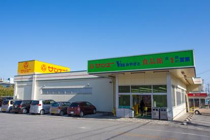 サンエーV21きょうはら食品館の画像4