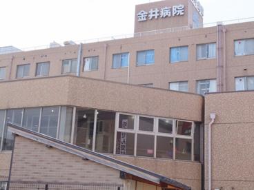 金井病院の画像1