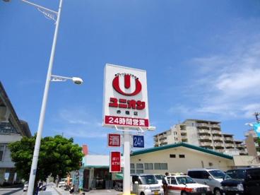ユニオン前島店の画像4