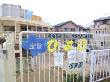 宝塚ひよこ保育園の画像1