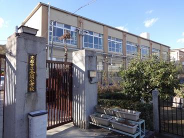 京都市立 金閣小学校の画像1