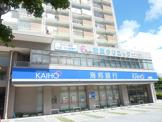 沖縄海邦銀行浦添支店