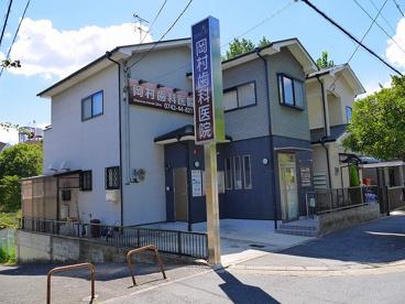 岡村歯科医院の画像1