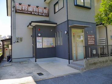 岡村歯科医院の画像5