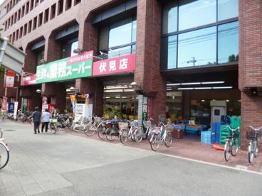 業務スーパー伏見店の画像1