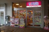 サーティーワンアイスクリーム「アクロス東神奈川店」