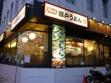 瀬戸うどん「横浜北幸店」