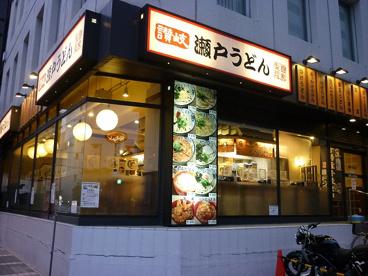 瀬戸うどん「横浜北幸店」の画像1