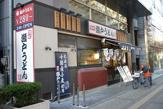 瀬戸うどん「新横浜店」