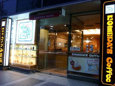 コメダ珈琲「横浜西口北幸店」の画像1