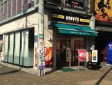 ドトールコーヒーショップ「新杉田店」