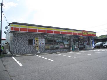 デイリーヤマザキ 菅原町店の画像1