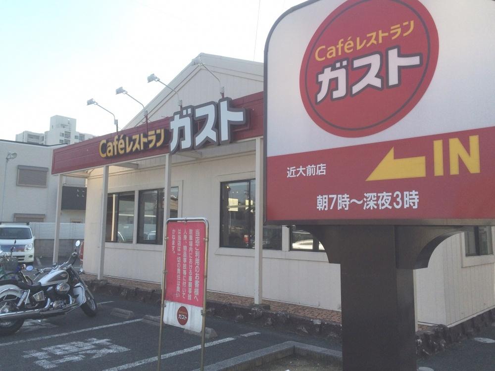 ガスト 近大前店の画像