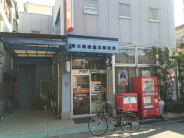 東大阪俊徳五郵便局の画像1
