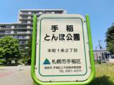手稲とんぼ公園