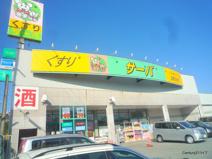 サーバ宝塚宮の町店