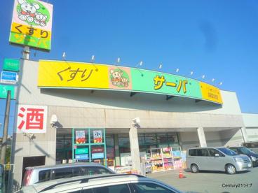 サーバ宝塚宮の町店の画像1
