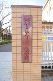 大阪キリスト教短期大学の画像1