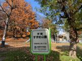 手稲すずめ公園