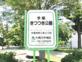 手稲きつつき公園